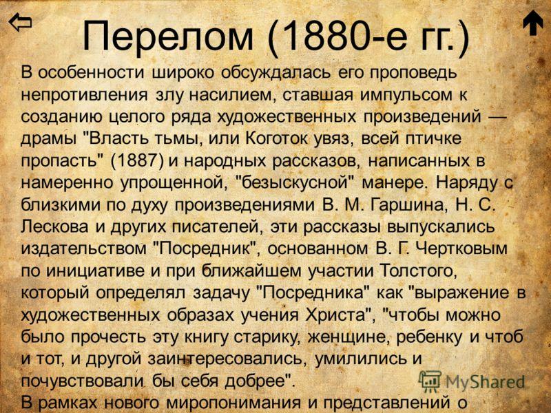 Перелом (1880-е гг.) В особенности широко обсуждалась его проповедь непротивления злу насилием, ставшая импульсом к созданию целого ряда художественных произведений драмы
