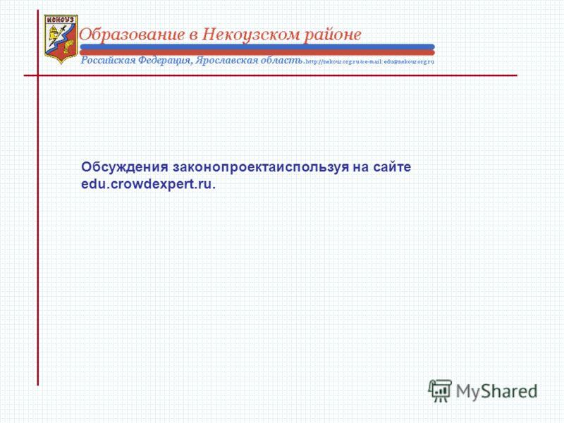 Обсуждения законопроектаиспользуя на сайте edu.crowdexpert.ru.