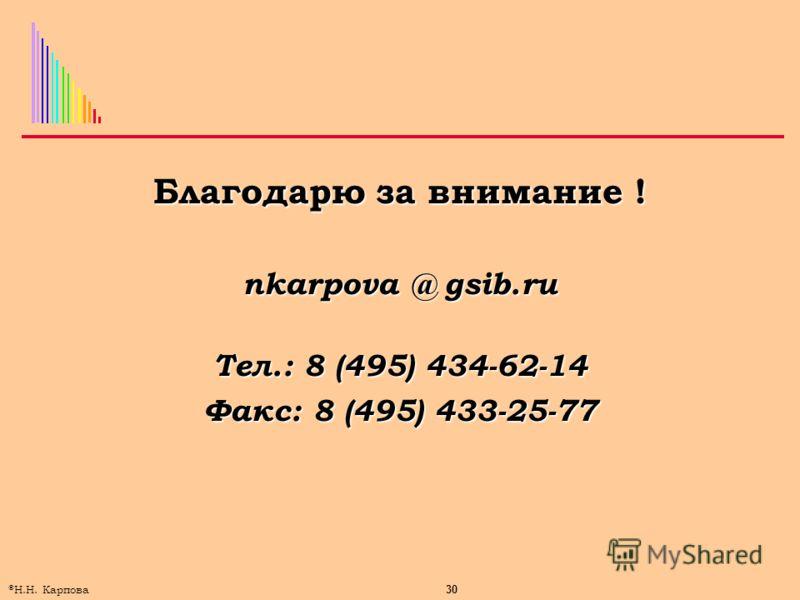 30 © Н.Н. Карпова Благодарю за внимание ! nkarpova @ gsib.ru Тел.: 8 (495) 434-62-14 Факс: 8 (495) 433-25-77