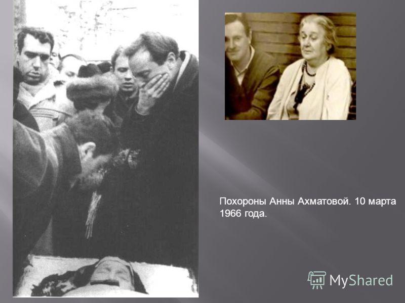 Похороны Анны Ахматовой. 10 марта 1966 года.
