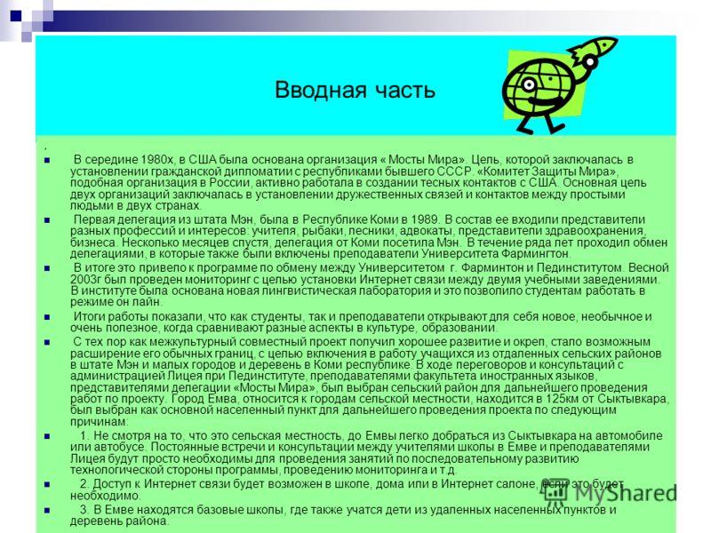 Вводная часть. В середине 1980х, в США была основана организация « Мосты Мира». Цель, которой заключалась в установлении гражданской дипломатии с республиками бывшего СССР. «Комитет Защиты Мира», подобная организация в России, активно работала в созд
