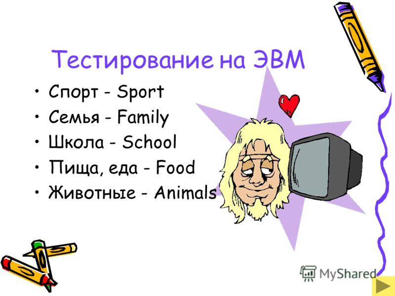 Тестирование на ЭВМ Спорт - Sport Семья - Family Школа - School Пища, еда - Food Животные - Animals