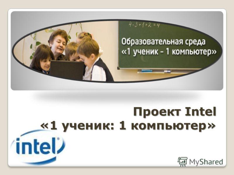 Проект Intel «1 ученик: 1 компьютер»