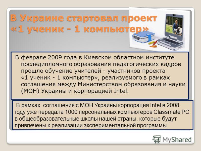 В феврале 2009 года в Киевском областном институте последипломного образования педагогических кадров прошло обучение учителей - участников проекта «1 ученик - 1 компьютер», реализуемого в рамках соглашения между Министерством образования и науки (МОН