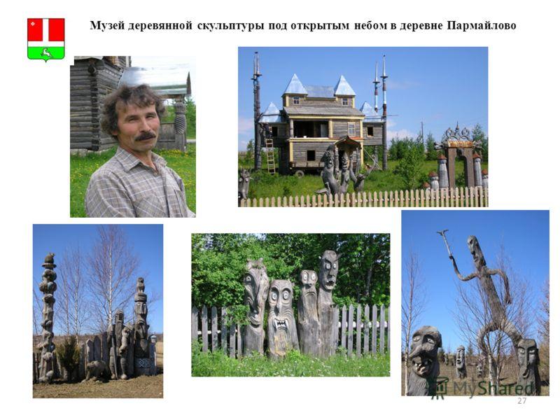 27 Музей деревянной скульптуры под открытым небом в деревне Пармайлово