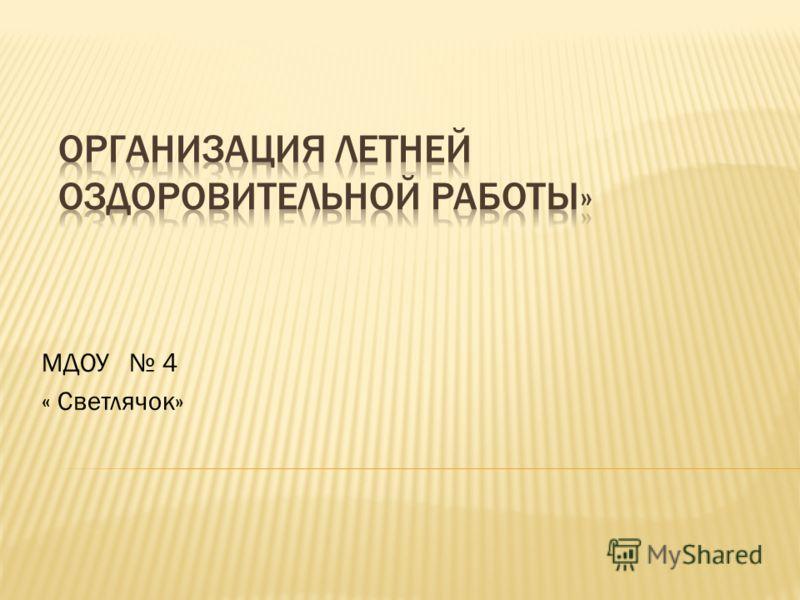 МДОУ 4 « Светлячок»