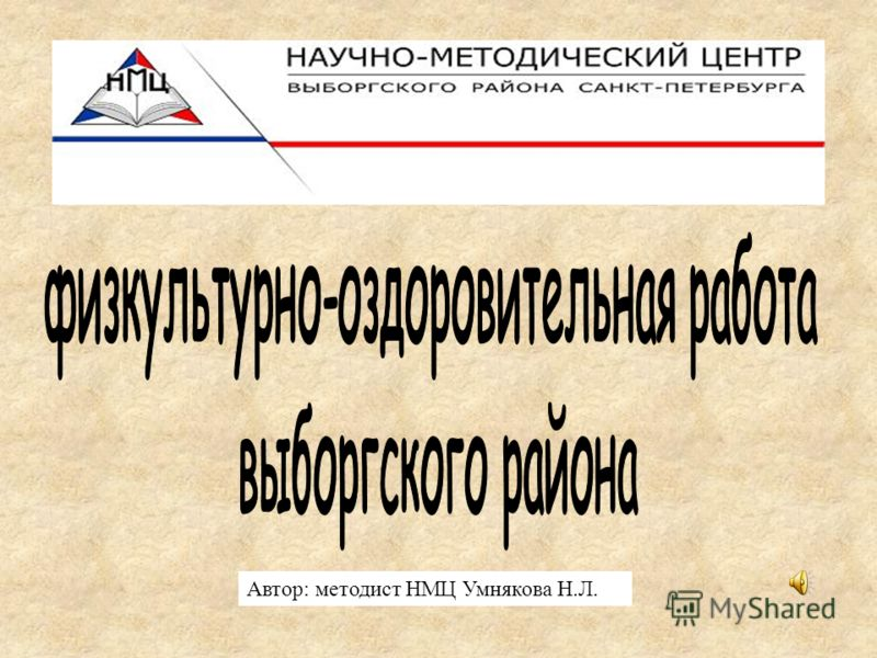 Автор: методист НМЦ Умнякова Н.Л.