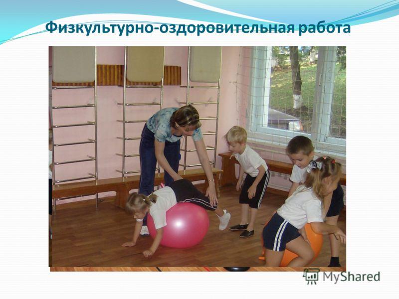 Физкультурно-оздоровительная работа