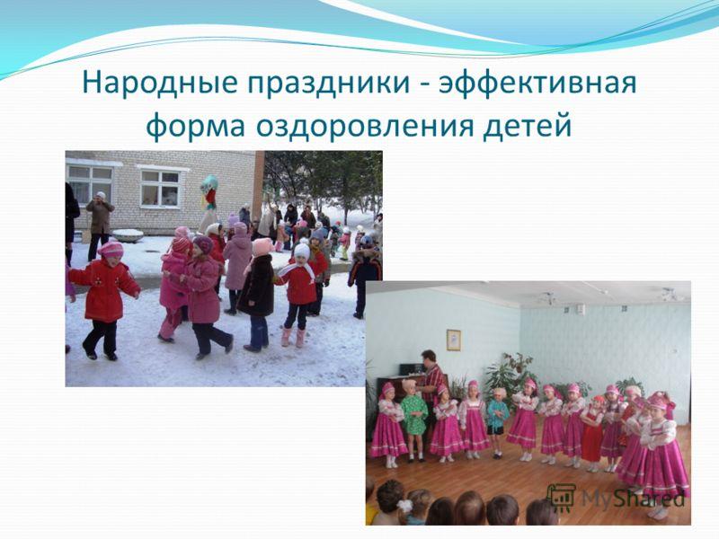 Народные праздники - эффективная форма оздоровления детей