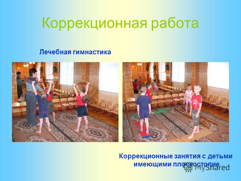 Коррекционная работа Коррекционные занятия с детьми имеющими плоскостопие Лечебная гимнастика