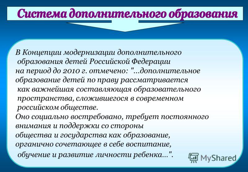В Концепции модернизации дополнительного образования детей Российской Федерации на период до 2010 г. отмечено: