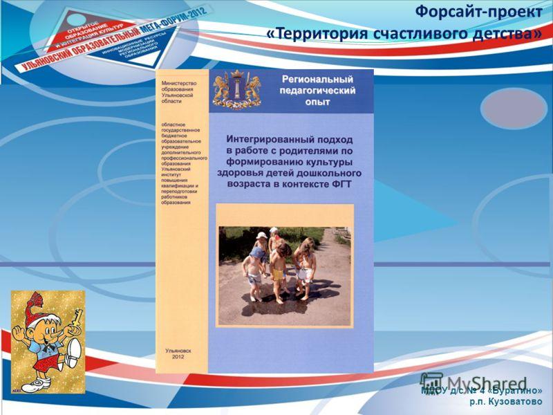 Форсайт-проект «Территория счастливого детства» МДОУ д/с 4 «Буратино» р.п. Кузоватово
