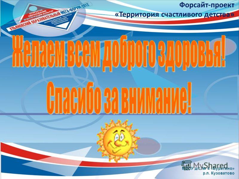 МДОУ д/с 4 «Буратино» р.п. Кузоватово Форсайт-проект «Территория счастливого детства»
