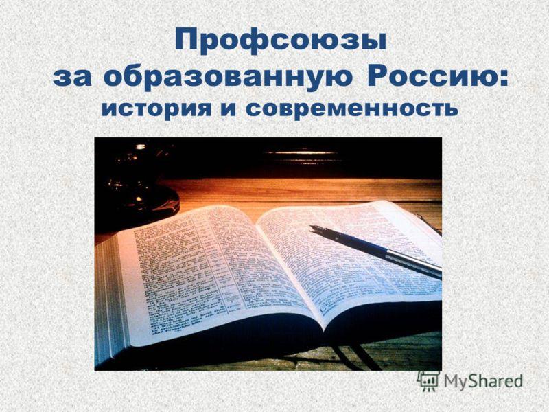 Профсоюзы за образованную Россию: история и современность