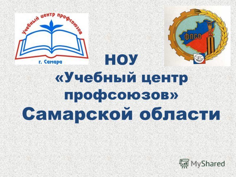 НОУ «Учебный центр профсоюзов» Самарской области
