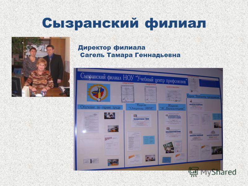 Сызранский филиал Директор филиала Сагель Тамара Геннадьевна