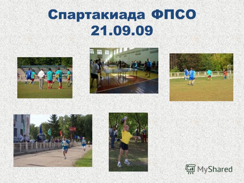 Спартакиада ФПСО 21.09.09