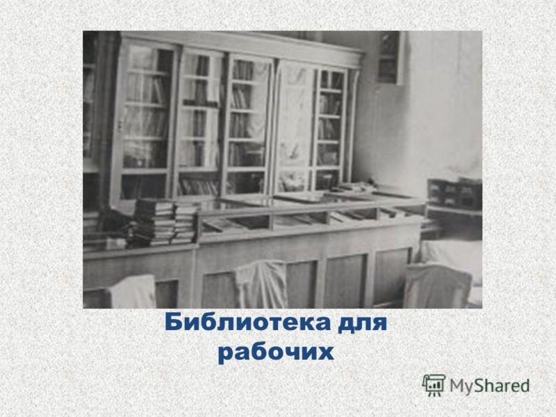 Библиотека для рабочих