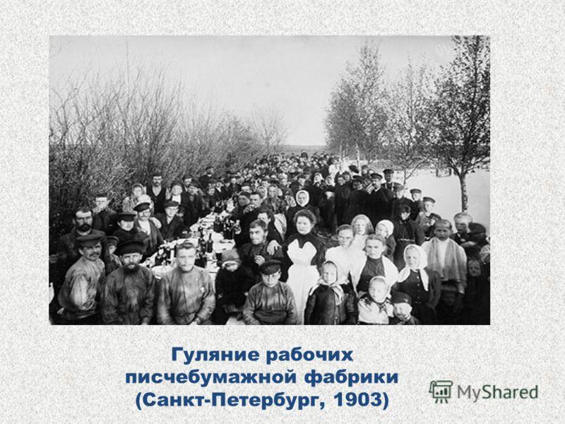 Гуляние рабочих писчебумажной фабрики (Санкт-Петербург, 1903)