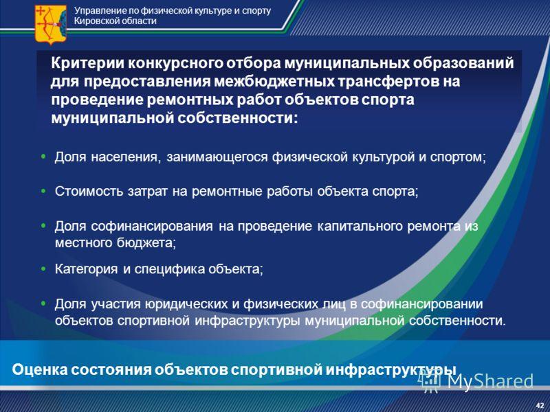 Управление по физической культуре и спорту Кировской области Критерии конкурсного отбора муниципальных образований для предоставления межбюджетных трансфертов на проведение ремонтных работ объектов спорта муниципальной собственности: Стоимость затрат