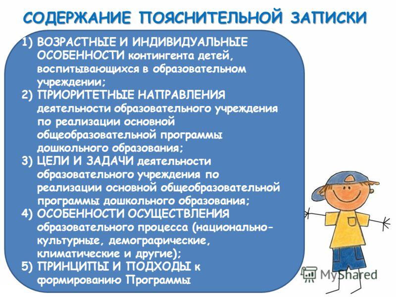 СОДЕРЖАНИЕ ПОЯСНИТЕЛЬНОЙ ЗАПИСКИ 1) ВОЗРАСТНЫЕ И ИНДИВИДУАЛЬНЫЕ ОСОБЕННОСТИ контингента детей, воспитывающихся в образовательном учреждении; 2) ПРИОРИТЕТНЫЕ НАПРАВЛЕНИЯ деятельности образовательного учреждения по реализации основной общеобразовательн