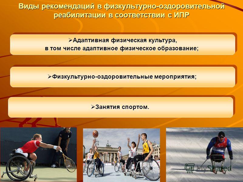 Виды рекомендаций в физкультурно-оздоровительной реабилитации в соответствии с ИПР Физкультурно-оздоровительные мероприятия; Физкультурно-оздоровительные мероприятия; Занятия спортом. Занятия спортом. Адаптивная физическая культура, Адаптивная физиче