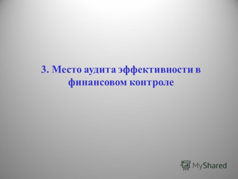 3. Место аудита эффективности в финансовом контроле
