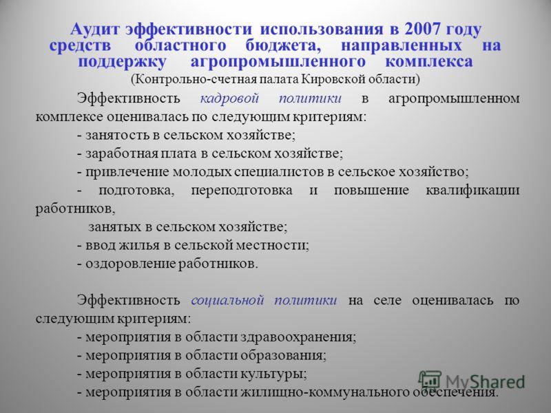 Аудит эффективности использования в 2007 году средств областного бюджета, направленных на поддержку агропромышленного комплекса (Контрольно-счетная палата Кировской области) Эффективность кадровой политики в агропромышленном комплексе оценивалась по