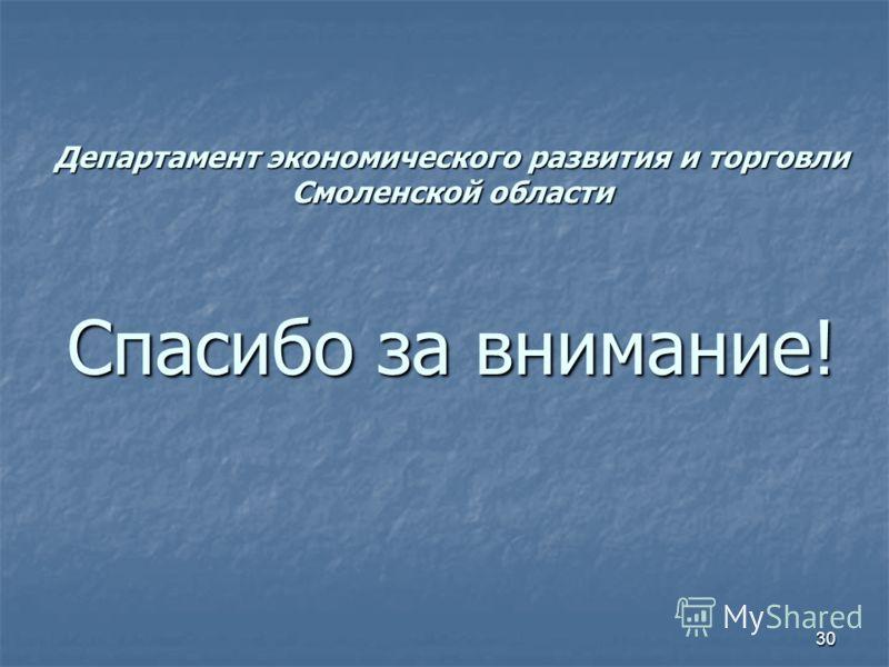 30 Департамент экономического развития и торговли Смоленской области Спасибо за внимание!