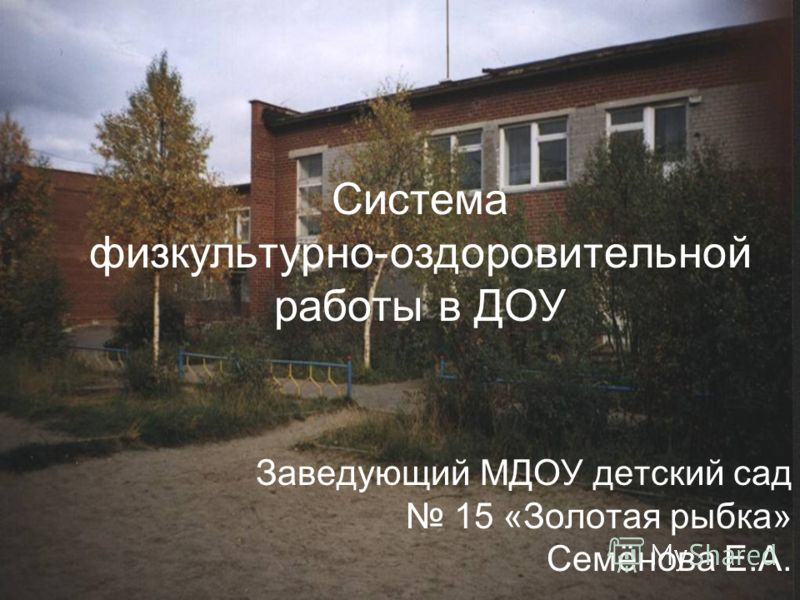 Система физкультурно-оздоровительной работы в ДОУ Заведующий МДОУ детский сад 15 «Золотая рыбка» Семёнова Е.А.