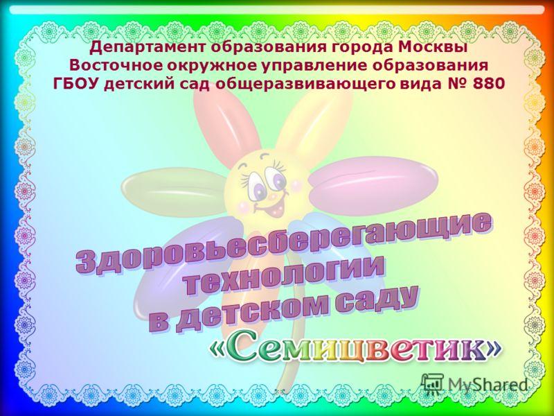 Департамент образования города Москвы Восточное окружное управление образования ГБОУ детский сад общеразвивающего вида 880