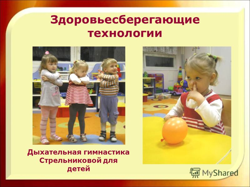 Здоровьесберегающие технологии Дыхательная гимнастика Стрельниковой для детей