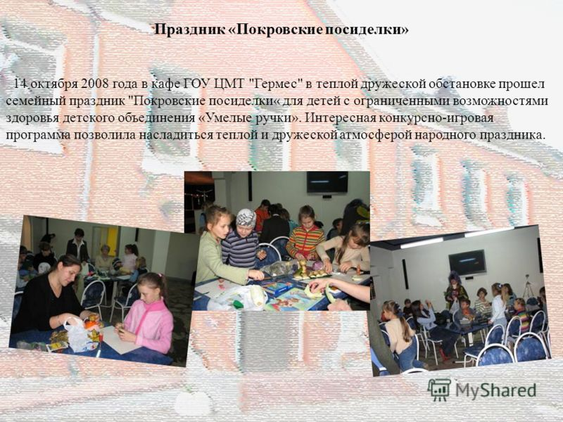 26 14 октября 2008 года в кафе ГОУ ЦМТ