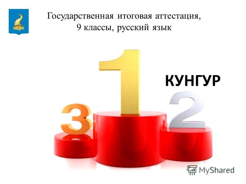 13 Государственная итоговая аттестация, 9 классы, русский язык КУНГУР