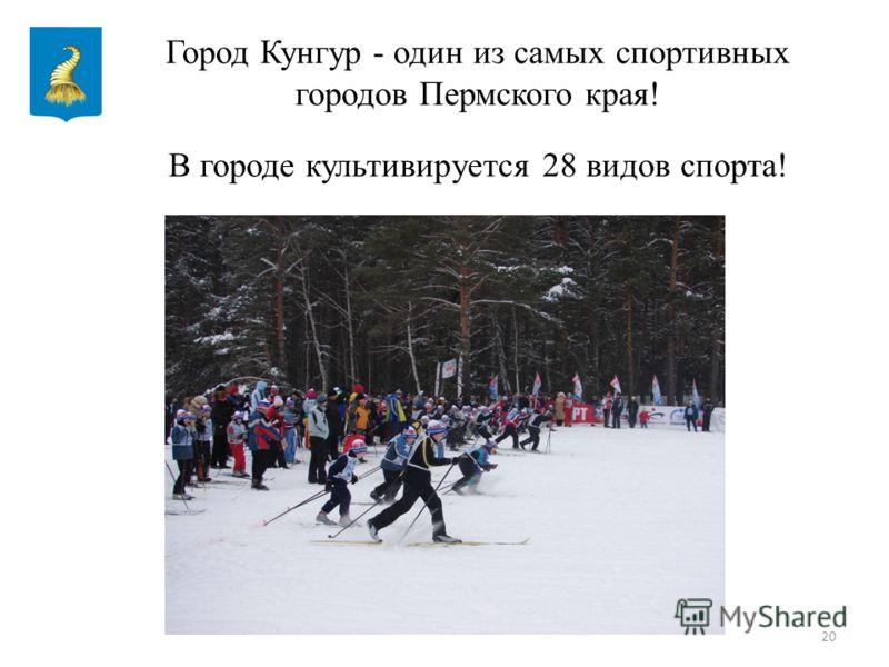 20 Город Кунгур - один из самых спортивных городов Пермского края! В городе культивируется 28 видов спорта!