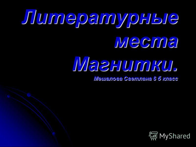Литературные места Магнитки. Мешалова Светлана 6 б класс