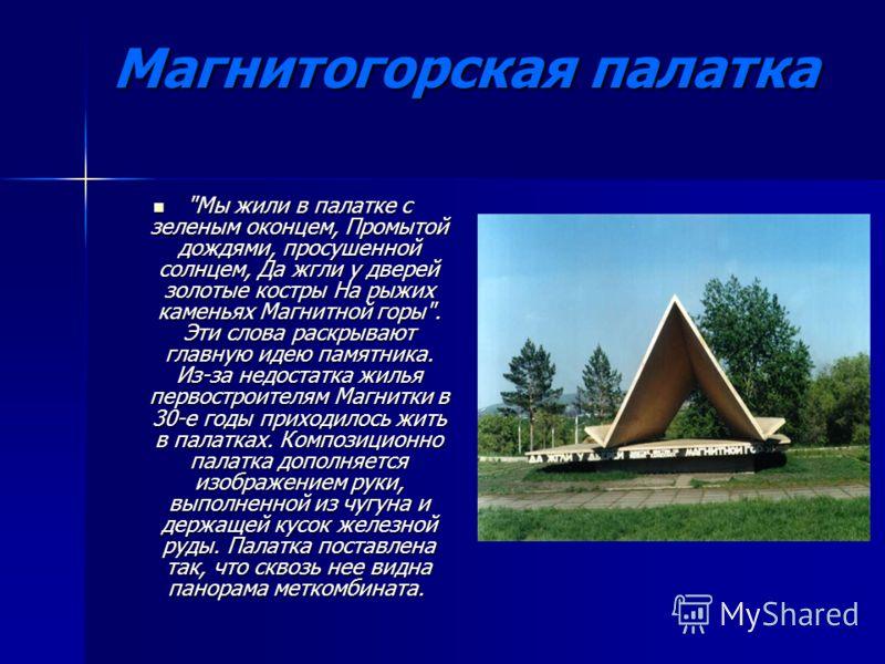 Магнитогорская палатка