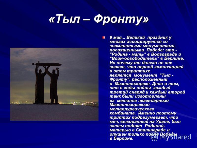 «Тыл – Фронту» 9 мая... Великий праздник у многих ассоциируется со знаменитыми монументами, посвященными Победе: это -