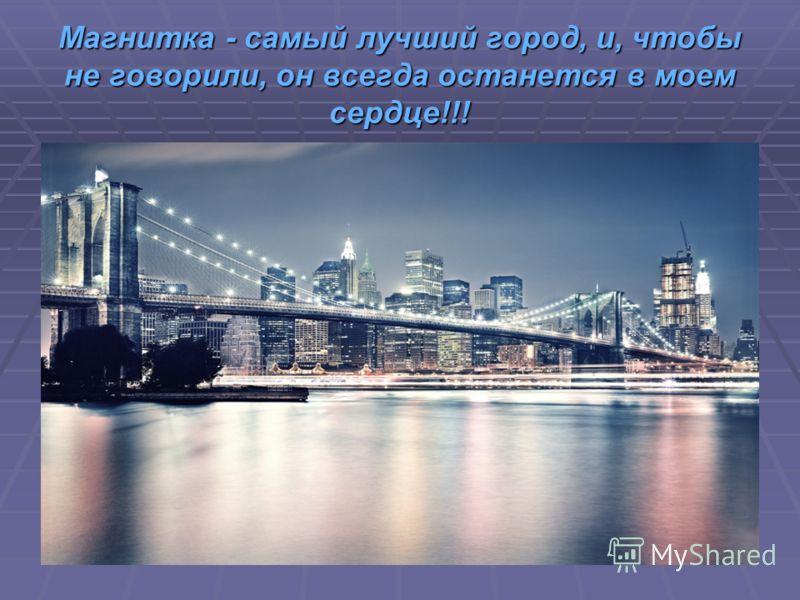 Магнитка - самый лучший город, и, чтобы не говорили, он всегда останется в моем сердце!!!