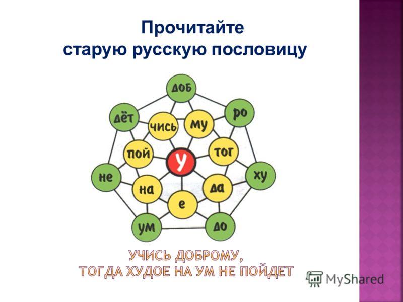 Прочитайте старую русскую пословицу