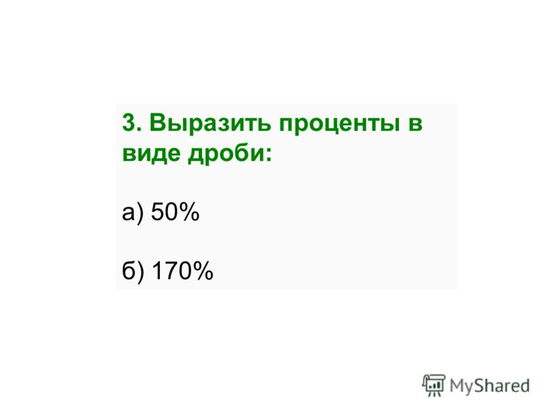 3. Выразить проценты в виде дроби: а) 50% б) 170%