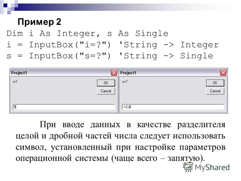 Пример 2 Dim i As Integer, s As Single i = InputBox(