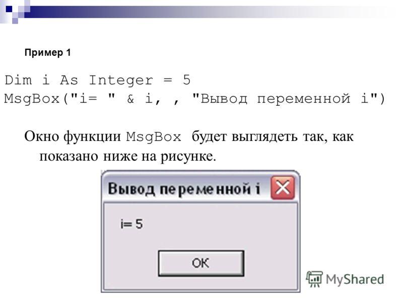 Пример 1 Dim i As Integer = 5 MsgBox(i=  & i,, Вывод переменной i) Окно функции MsgBox будет выглядеть так, как показано ниже на рисунке.