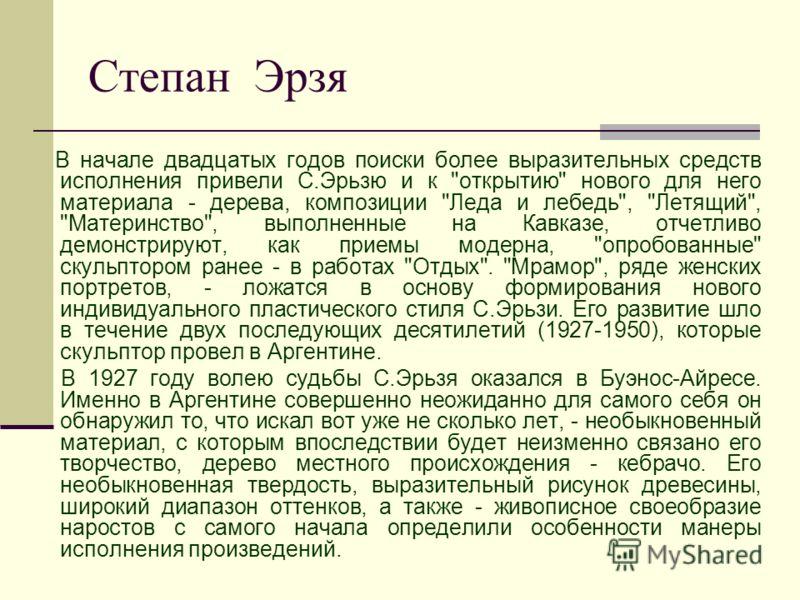 Степан Эрзя В начале двадцатых годов поиски более выразительных средств исполнения привели С.Эрьзю и к