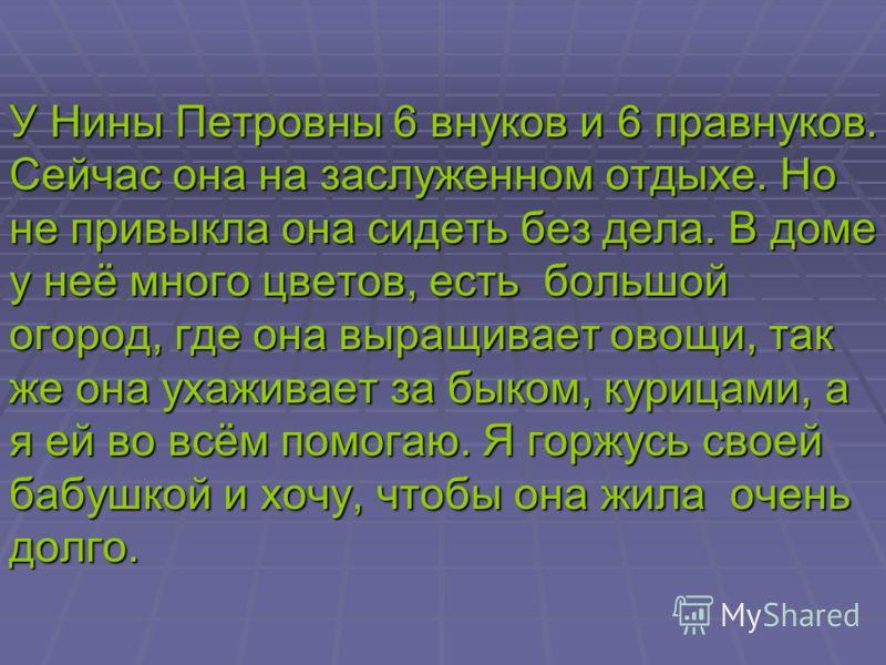 За свой добросовестный труд Баженова Нина Петровна неоднократно награждалась Почётными Грамотами, ценными подарками. В 1970 году она была награждена медалью «За добросовестный труд», в 1975 году – орденом «Знак Почёта», от имени Министерства сельског