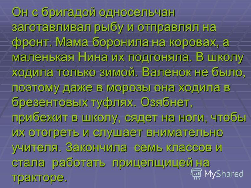 7 января 1935года в семье Минина Петра Семёновича и Аграфёны Васильевны родилась дочь, которую назвали Ниной, а через два года родился Анатолий. Родители всю жизнь проработали в колхозе. Нине шёл седьмой год, когда началась Великая Отечественная войн