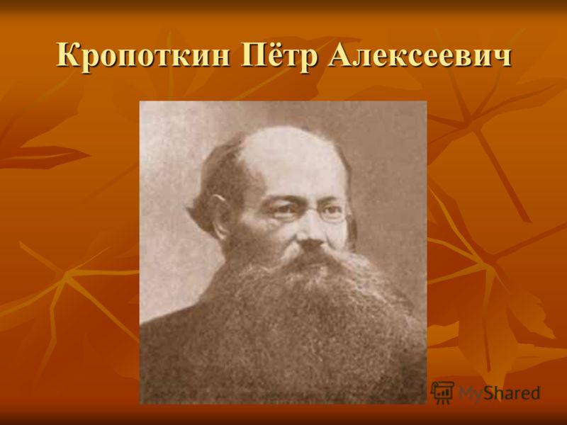 Кропоткин Пётр Алексеевич