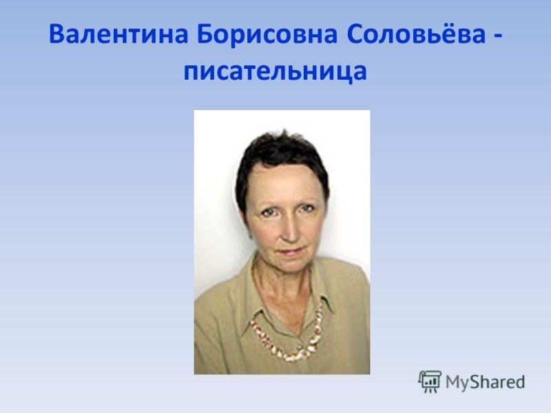 Валентина Борисовна Соловьёва - писательница