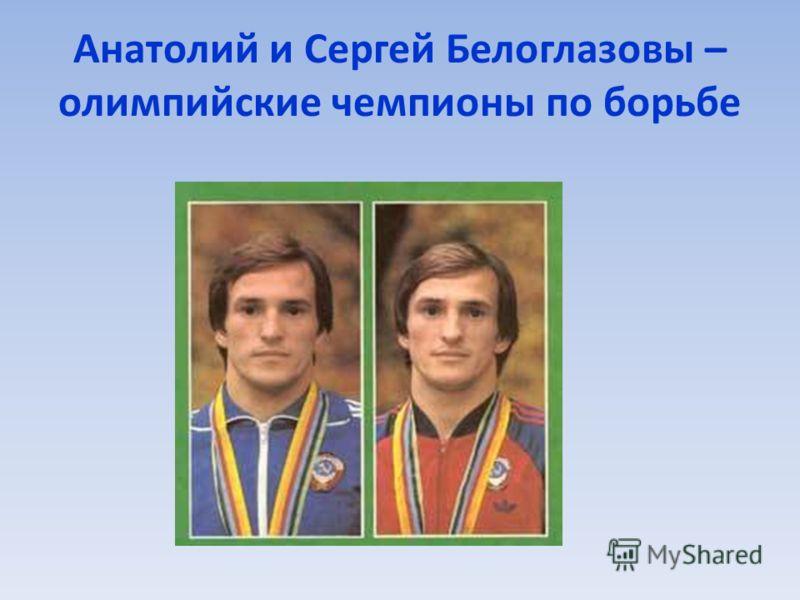 Анатолий и Сергей Белоглазовы – олимпийские чемпионы по борьбе