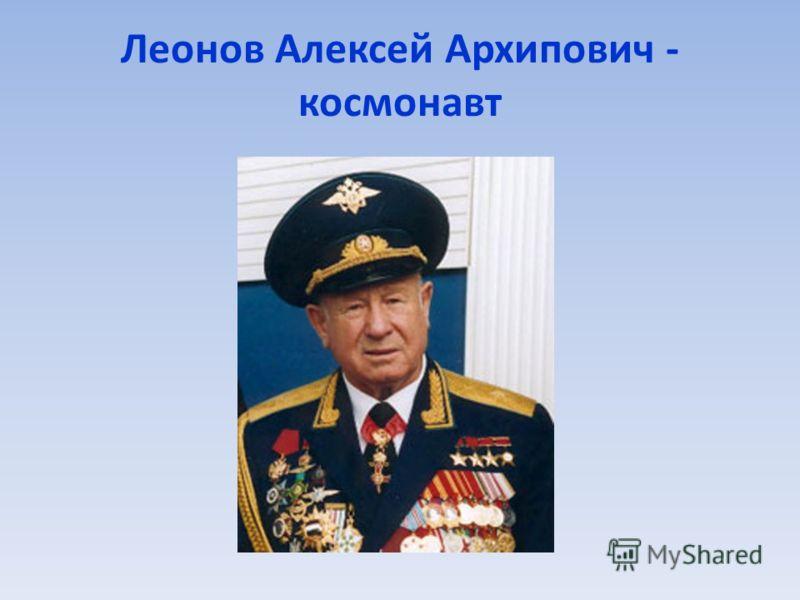 Леонов Алексей Архипович - космонавт
